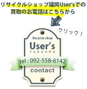 リサイクルショップ福岡ユーザーズへのお電話でのお問い合わせ092-558-6142