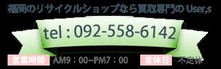 福岡のリサイクルショップ「ユーザーズ」へのお問い合わせは092-558-6142まで