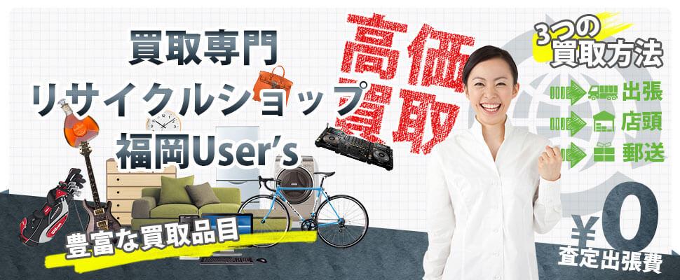 買取専門 リサイクルショップ福岡User's 豊富な買取品目 3つの買取方法