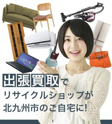 出張買取でリサイクルショップが北九州市のご自宅に!