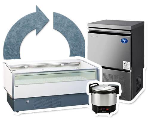厨房機器のリサイクル・買取