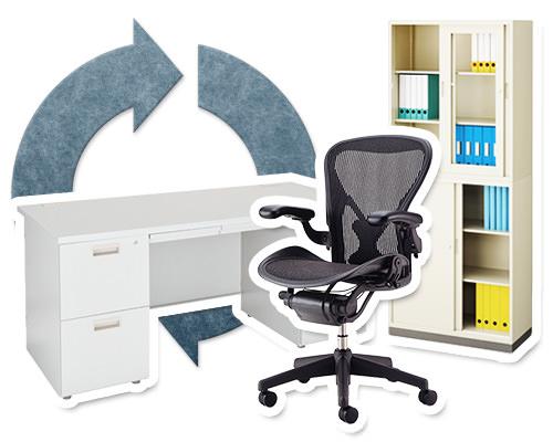 オフィス家具のリサイクル・買取
