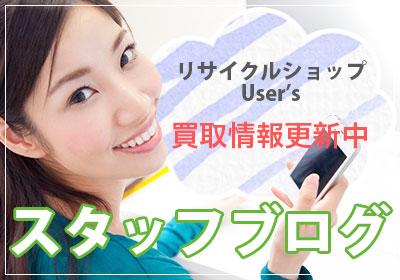 買取情報更新中スタッフブログ