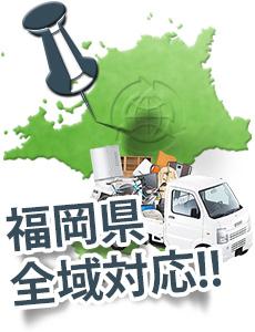 福岡市など福岡県全域対応