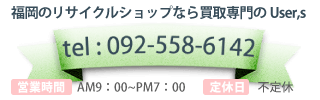 福岡のリサイクルショップならユーザーズ お電話でのお問い合わせ092-558-6142