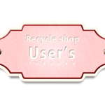 リサイクルショップ福岡User's