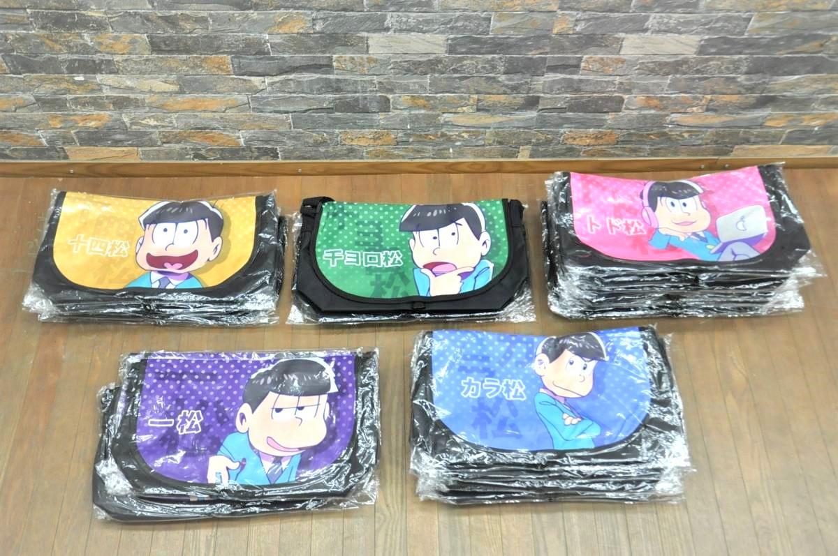 おそ松さん ショルダーバッグ 景品 バッグ 未使用保管品を買い取りました!(^_-)-☆