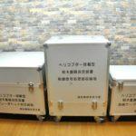 NEC ヘリコプター搭載型 樹木隔離測定装置 ハードケース 業務用測定器 観察を買い取りました!(^_-)-☆