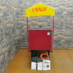 アサヒサンレッド いもランド AY-1000 ガス式 LPガス プロパンガス 5~8kg 焼き芋 焼きいも 店舗 売店 未使用品♪を買い取りました!(^_-)-☆